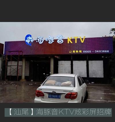 汕尾海豚音KTV炫彩屏招牌制作