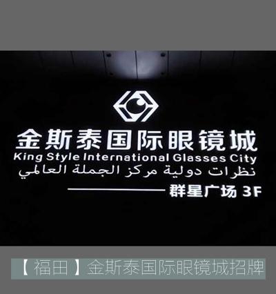金斯泰国际眼镜城发光字招牌制作