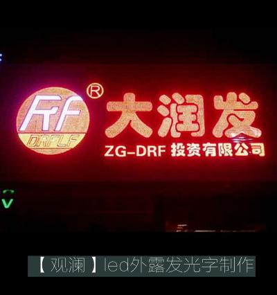 大润发led外露冲孔字制作