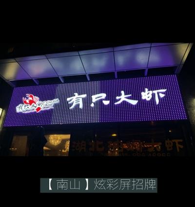 有只大虾led炫彩屏招牌制作