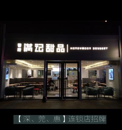 香港满记甜品连锁店招牌制作