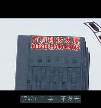 万和科技大厦喷绘广告