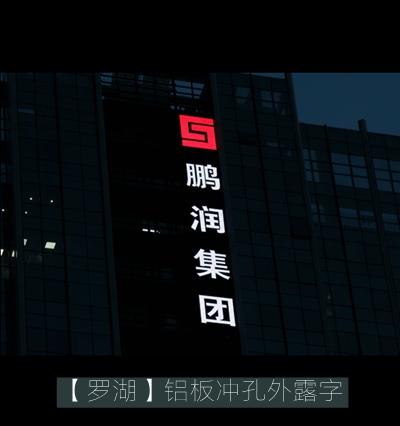 鹏润集团发光字广告牌制作