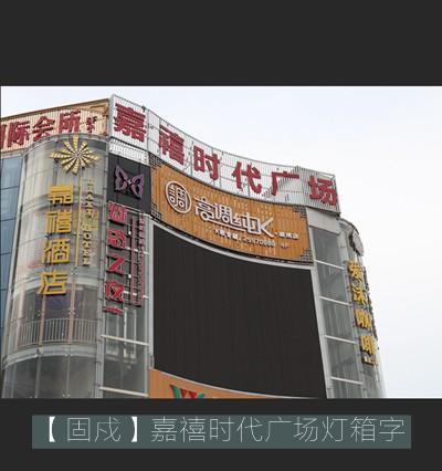 嘉禧酒店led发光字及炫彩屏招牌