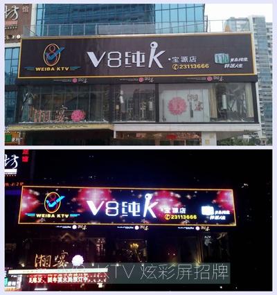宝源V8纯K(KTV)炫彩屏招牌制作