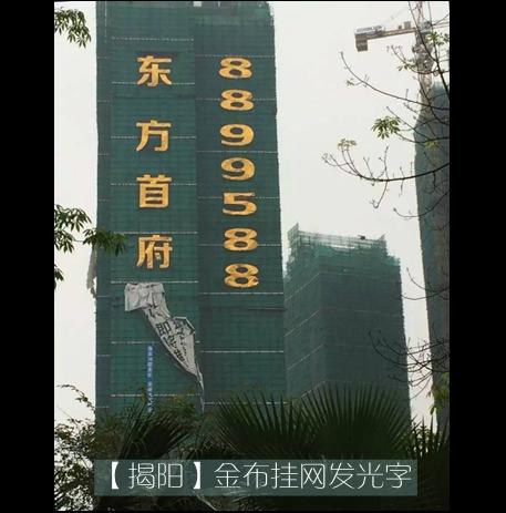 揭阳东方首府金布led挂网发光字制作