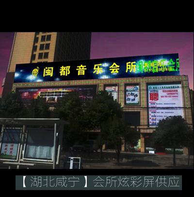 闽都音乐会所*炫彩屏招牌