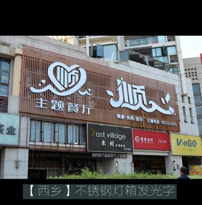 顺心主题餐厅大型不锈钢灯箱字招牌制作
