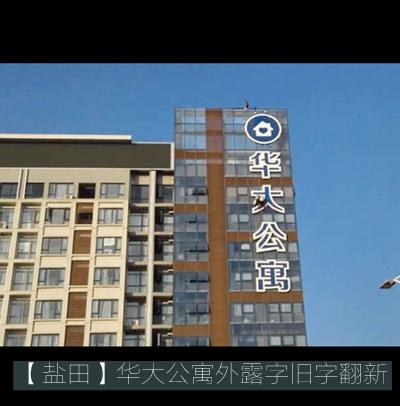 华大公寓旧发光字广告牌翻新