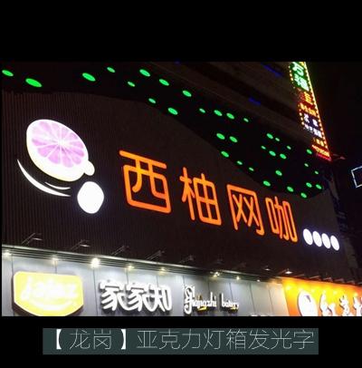 布吉西柚网咖灯箱字广告牌制作