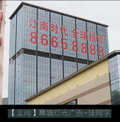 江南时代大厦幕墙灯光广告字及挂网字制作安装
