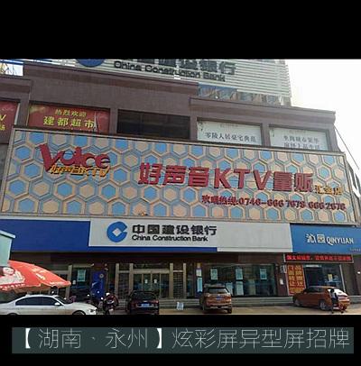 永州好声音KTV炫彩屏招牌制作安装