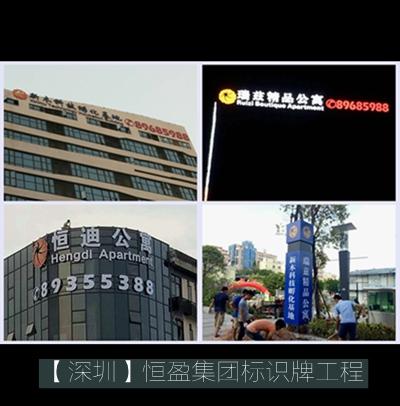 恒迪公寓楼体发光字广告牌制作