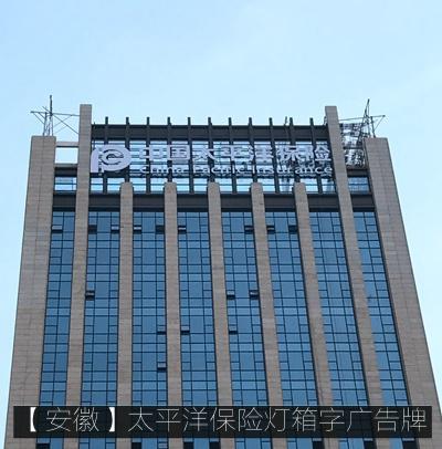 太平洋保险楼体不锈钢发光字广告牌制作安装