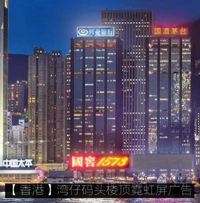 香港国窖1573数码管屏及铝板大字广告牌工程