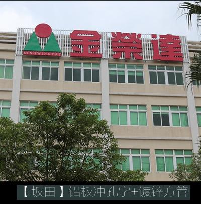 金荣达科技工业园楼体广告牌制作安装
