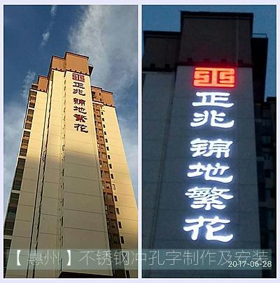 惠州锦地繁华楼体冲孔发光字制作及安装