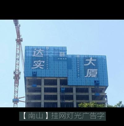 南山·达实大厦爬架挂网灯光广告字制作及安装