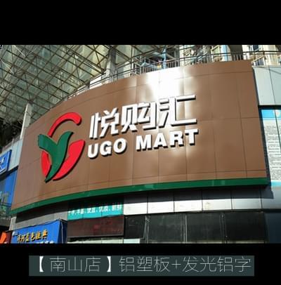 大晟云购悦购汇南山店广告牌制作及安装工程