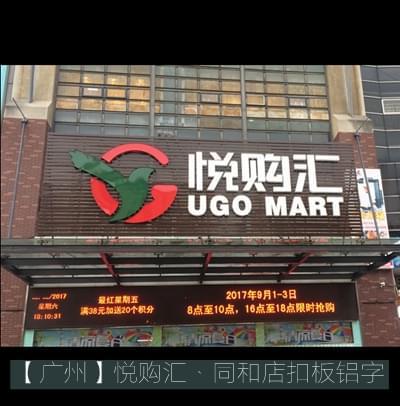 广州悦购汇同和店门楣招牌制作及安装