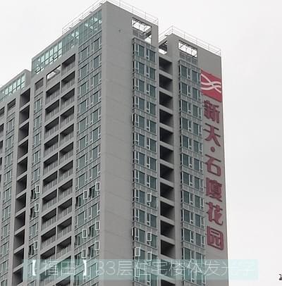 新天·石夏花园楼体大型铝板冲孔外露标识字项目