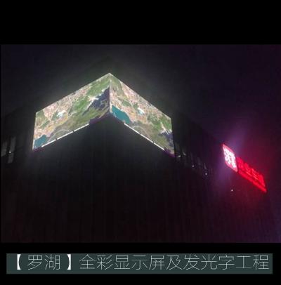 深业车城户外全彩显示屏及发光字工程