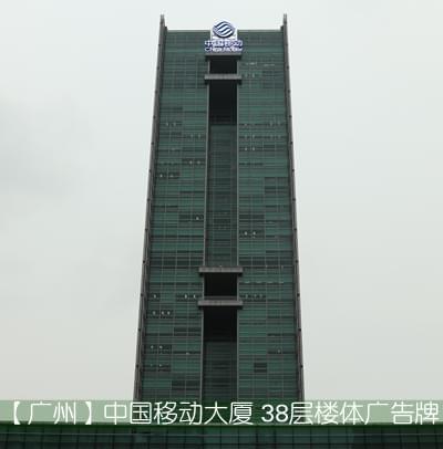 """广州全球通大厦""""中国移动""""发光字广告牌制作安装"""