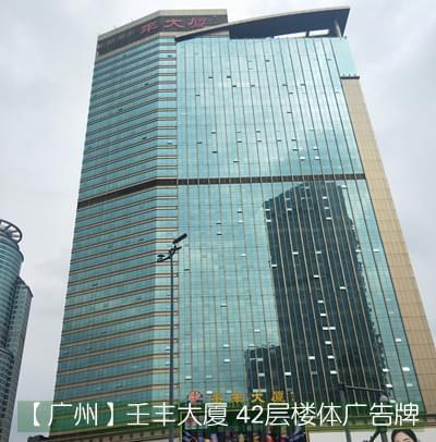 广州壬丰大厦楼体发光字广告牌工程
