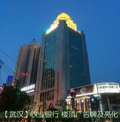 农业银行发光字广告牌及楼体泛光工程