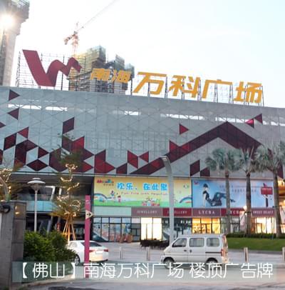 南海万科广场大型led广告牌工程