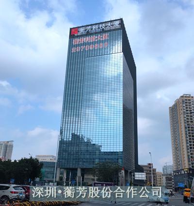 深圳蘅芳科技大厦楼顶标识发光字制作安装