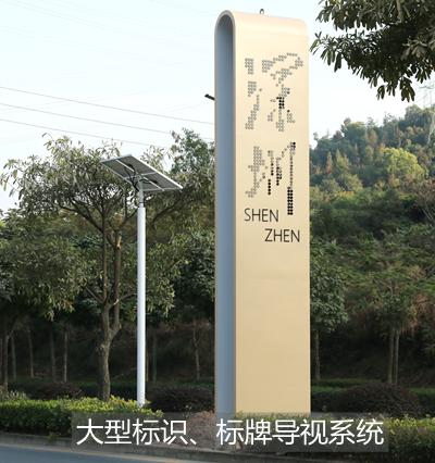 龙岗东、西标段城市界碑制作及安装工程