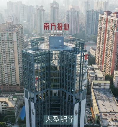 广州南方报业发光字广告牌制作安装