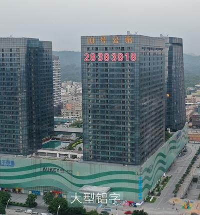 华南城十号公馆标识字制作安装工程