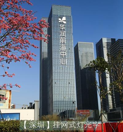 华润前海中心楼体挂网发光字制作