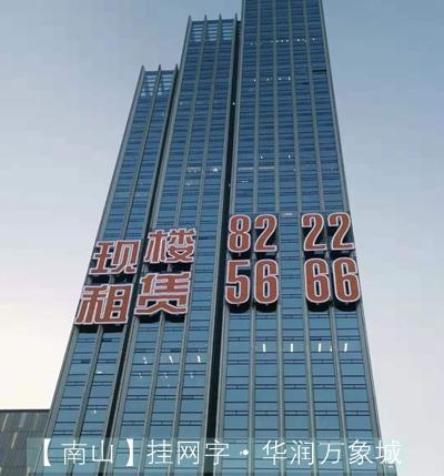 华润置地大厦B座挂网发光字制作安装