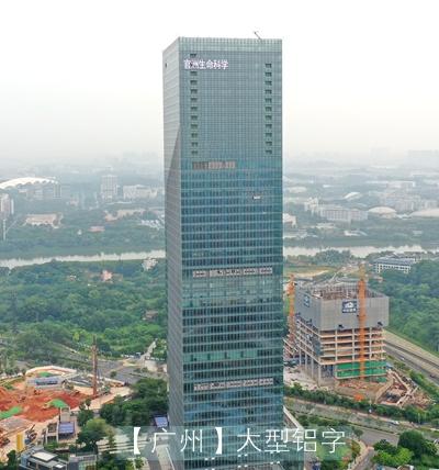 广州官洲生命科学50层楼体标识字广告牌制作安装