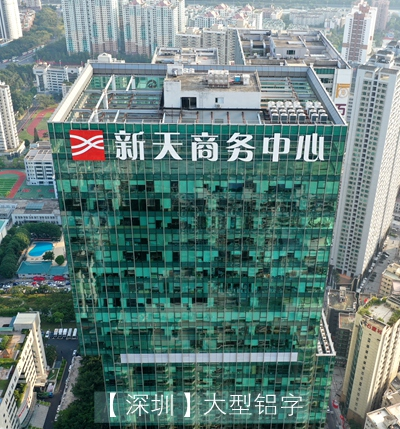 新天·商务中心玻璃幕墙外大型标识发光字广告牌