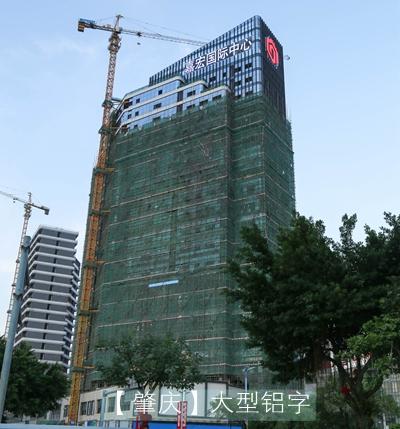 肇庆嘉宏国际中心发光字广告牌制作安装