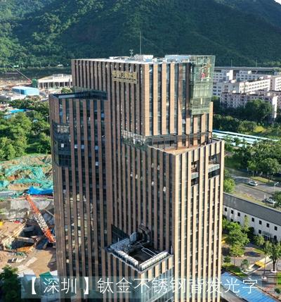 书香门第大厦不锈钢背发光字广告牌制作