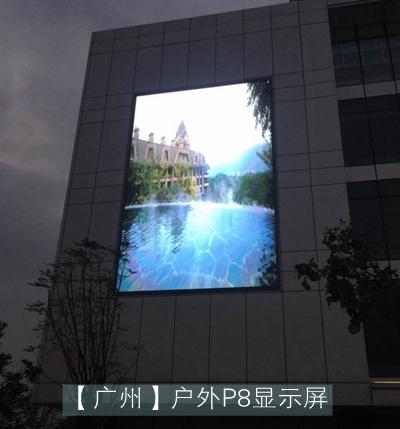 官洲生命科学P8户外全彩显示屏项目