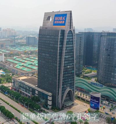 华南城好百年家居户外大型广告牌制作安装