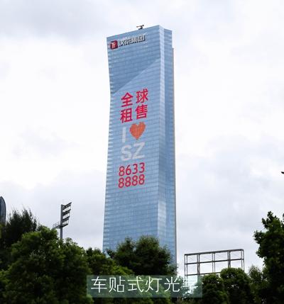汉京金融大厦北塔外墙灯光字制作安装工程