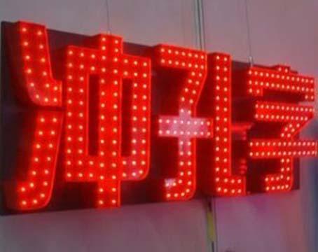 LED外露发光字